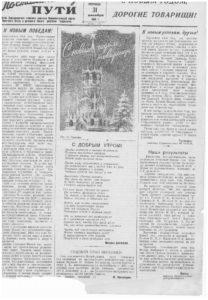 Газета «По Сталинскому пути» 1954 год.