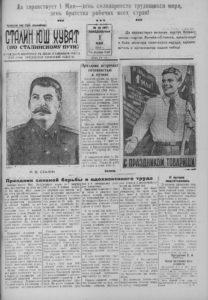 Газета «По Сталинскому пути» 1950 год.