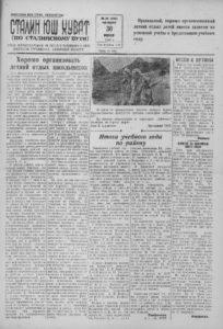 Газета «По Сталинскому пути» 1949 год.