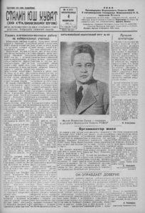 Газета «По Сталинскому пути» 1951 год.