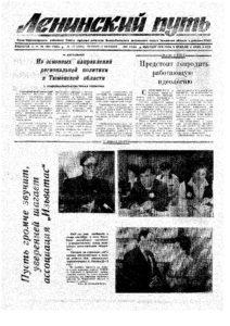 Газета «Ленинский Путь» 1990 год.