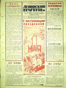 Газета «Ленинский Путь» 1967 год.