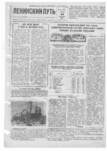Газета «Ленинский Путь»  1958 год.