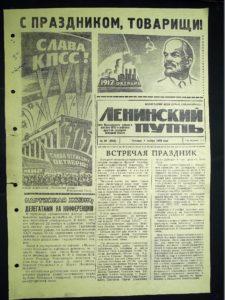 Газета «Ленинский Путь» 1975 год.