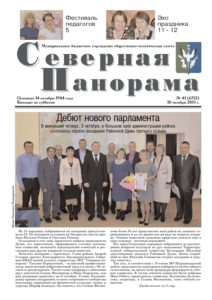 Газета «Северная Панорама» 2015 год.